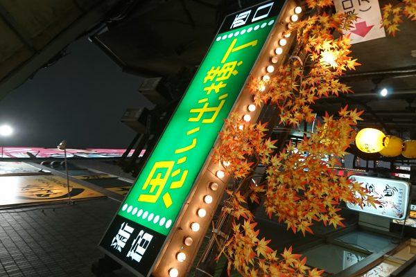 006  私と新宿